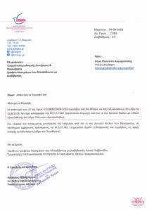 Κανένα κρούσμα του Ιού του Δυτικού Νείλου στον Δήμο μας - Τα ψέματα της αντιπολίτευσης