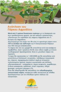 Ανάπλαση του πάρκου Αφροδίτης στο Ελληνικό