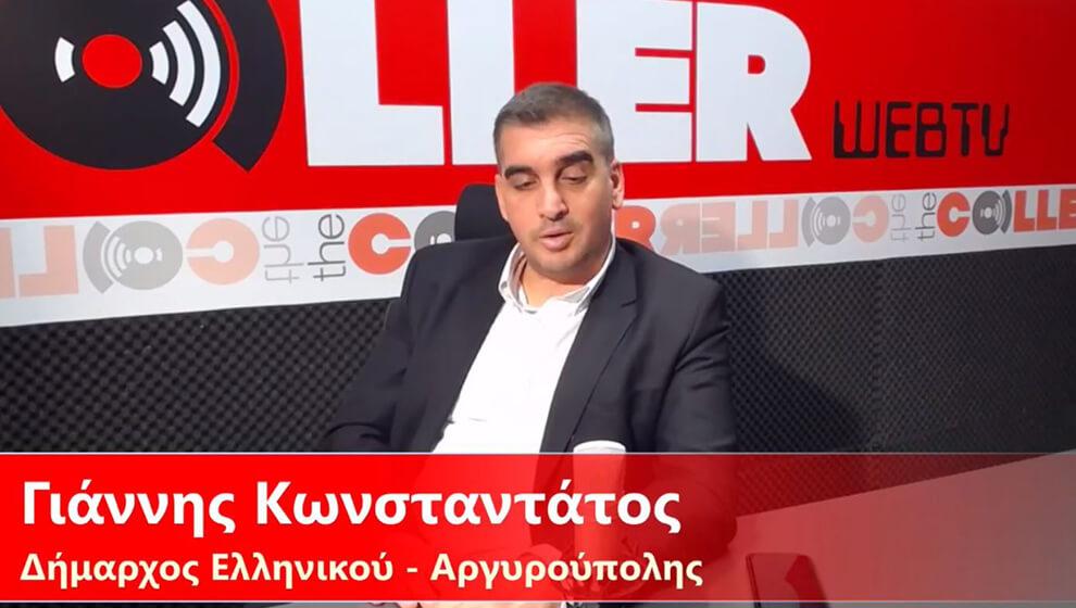 Συνέντευξη Δημάρχου στο Caller