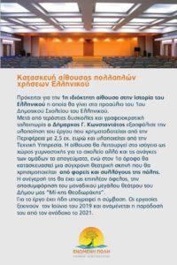 Κατασκευή Αίθουσας Πολλαπλών χρήσεων του Ελληνικού