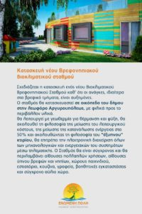 Κατασκευή νέου Βρεφονηπιακού βιοκλιματικού Παιδικού Σταθμού