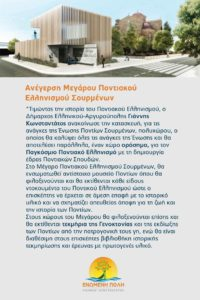 Ανέγερση Μεγάρου Ποντιακού Ελληνισμού
