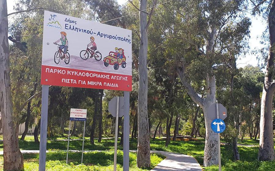 Έτοιμο το πάρκο κυκλοφοριακής αγωγής του Δήμου μας