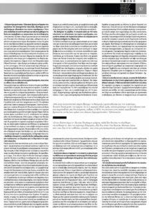 Στην εφημερίδα Πρώτο Θέμα ο Απολογισμός της θητείας μας