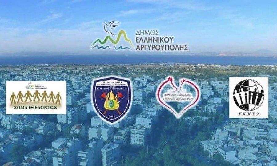 ευγνώμονες Ελληνικό Αργυρούπολη πόλη Αλληλεγγύης
