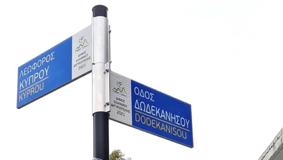 Νέα οδοσήμανση πόλη μας Γιάννης Κωνσταντάτος