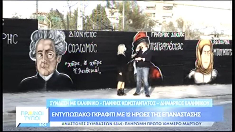 τοίχος Ηρώων ΑΝΤ1 Γιάννης Κωνσταντάτος