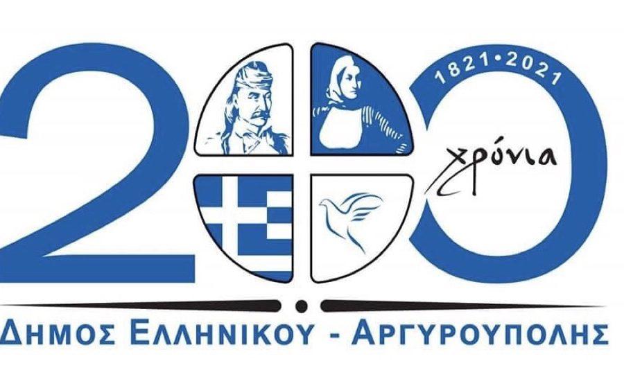 Δήμος μας τιμάει ήρωες Ελληνικής επανάστασης
