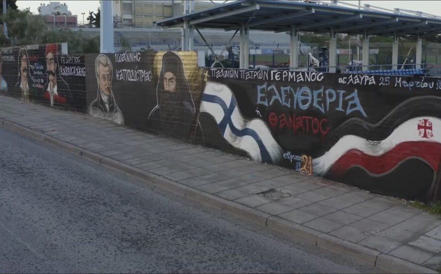 Ο τοίχος των Ηρώων Δήμο Ελληνικού - Αργυρούπολης Γιάννης Κωνσταντάτος