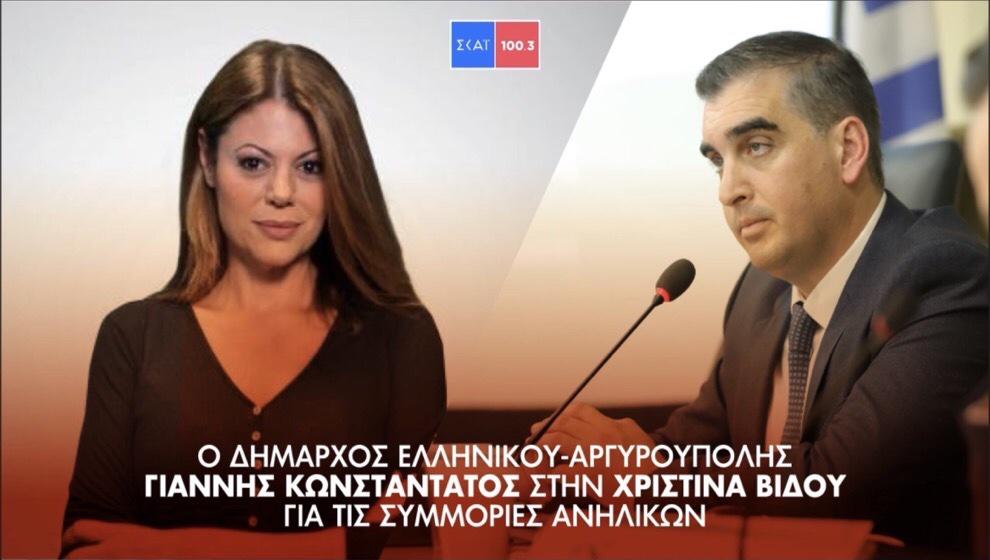 Καμία ανοχή δράση συμμοριών ανηλίκων skairadio Γιάννης Κωνσταντάτος