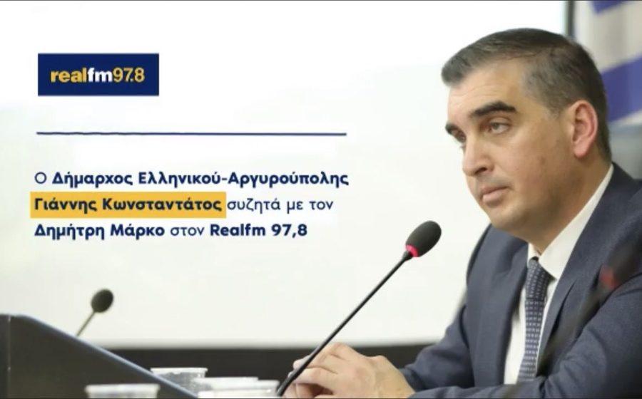 Αρμοδιότητες τοπική αυτοδιοίκηση realfm Γιάννης Κωνσταντάτος