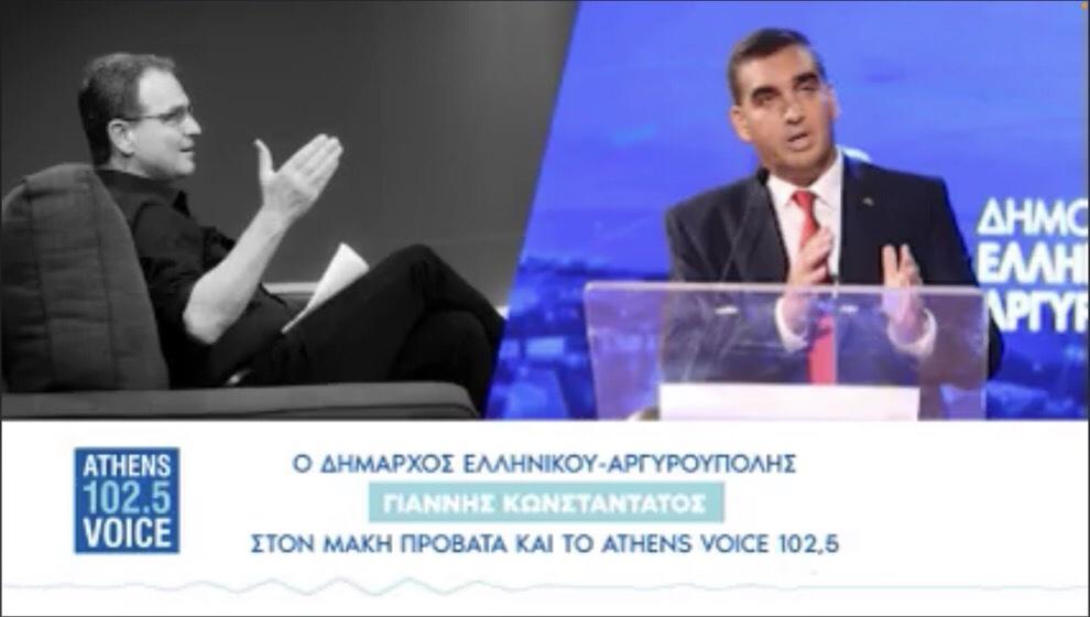 Συνέντευξη Athens Voice Radio Ελληνικό Γιάννης Κωνσταντάτος